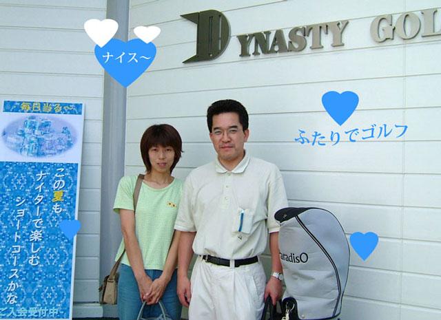 2004.6.13 正木様ご夫妻  ダイナスティ エントランス前にて