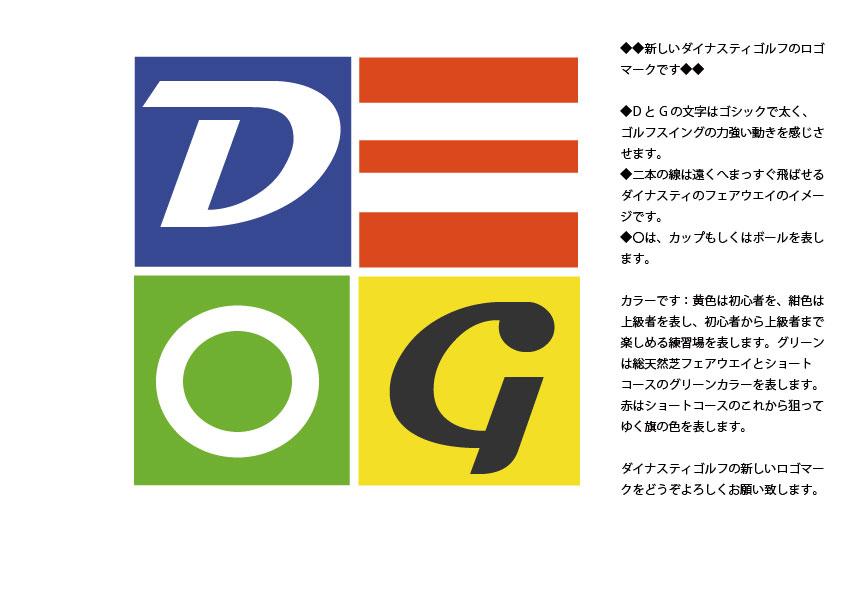 新しいダイナスティのロゴマークです。